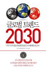 도서 이미지 - 글로벌 트렌드 2030