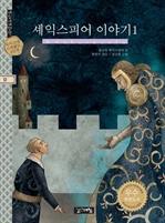 도서 이미지 - 셰익스피어 이야기 1