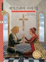 도서 이미지 - 셰익스피어 이야기 2