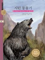 도서 이미지 - 시턴동물기