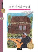 도서 이미지 - 톰 아저씨의 오두막