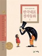 도서 이미지 - 두고 두고 읽고 싶은 한국대표 창작동화 1