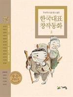 도서 이미지 - 두고 두고 읽고 싶은 한국대표 창작동화 2
