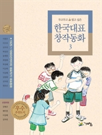 도서 이미지 - 두고 두고 읽고 싶은 한국대표 창작동화 3