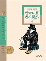 도서 이미지 - 두고 두고 읽고 싶은 한국대표 창작동화 4