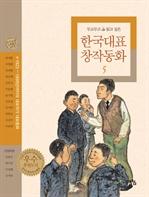 도서 이미지 - 두고 두고 읽고 싶은 한국대표 창작동화 5