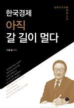 도서 이미지 - 한국경제 아직 갈 길이 멀다