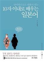 도서 이미지 - 10자 이내로 배우는 일본어