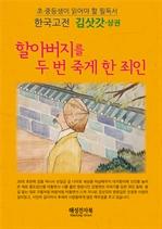 도서 이미지 - 방랑시인 김삿갓 상