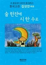 도서 이미지 - 방랑시인 김삿갓 하