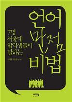 도서 이미지 - 7명 서울대 합격생들이 말하는 언어 만점 비법