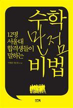 도서 이미지 - 12명 서울대 합격생들이 말하는 수학 만점 비법