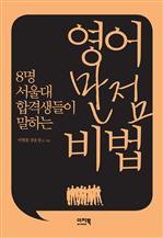 도서 이미지 - 8명 서울대 합격생들이 말하는 영어 만점 비법