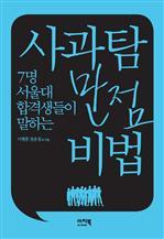 도서 이미지 - 7명 서울대 합격생들이 말하는 사과탐 만점 비법