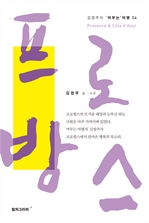 도서 이미지 - 프로방스 (김영주의 '머무는' 여행 4)