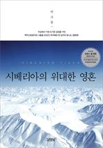 도서 이미지 - 시베리아의 위대한 영혼