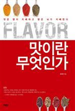 도서 이미지 - FLAVOR 맛이란 무엇인가