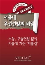 도서 이미지 - 서울대 우선선발의 비밀