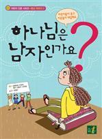 도서 이미지 - 〈어린이 인문 시리즈 02 - 종교이야기 1〉 하나님은 남자인가요?