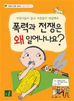 도서 이미지 - 〈어린이 인문 시리즈 03 - 종교이야기 2〉 폭력과 전쟁은 왜 일어나나요?