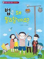 도서 이미지 - 〈어린이 인문 시리즈 05 - 법이야기〉 법은 왜 필요할까요?