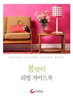 도서 이미지 - 봄맞이 리빙 가이드북