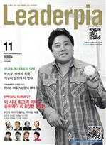 도서 이미지 - Leaderpia 2011년 11월호