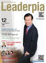 도서 이미지 - Leaderpia 2011년 12월호