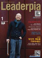 도서 이미지 - Leaderpia 2012년 01월호
