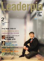 도서 이미지 - Leaderpia 2012년 02월호