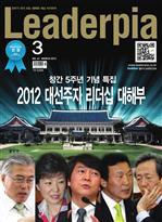 도서 이미지 - Leaderpia 2012년 03월호