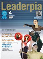 도서 이미지 - Leaderpia 2012년 04월호