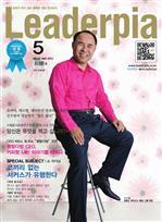 도서 이미지 - Leaderpia 2012년 05월호