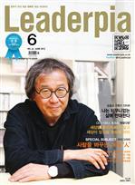 도서 이미지 - Leaderpia 2012년 06월호