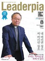 도서 이미지 - Leaderpia 2012년 08월호