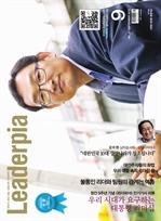 도서 이미지 - Leaderpia 2012년 09월호