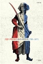 도서 이미지 - 프랑스 혁명에서 파리 코뮌까지, 1789~1871