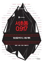 도서 이미지 - 서초동 0.917 : 빙산을 부수다, 사법 개혁