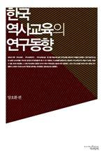 도서 이미지 - 한국 역사교육의 연구동향