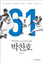 도서 이미지 - 메이저리그 124승의 신화 박찬호