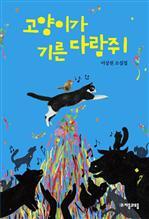 도서 이미지 - 고양이가 기른 다람쥐