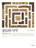 도서 이미지 - 종묘와 사직 : 조선을 떠받친 두 기둥