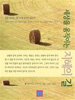 도서 이미지 - 세상을 움직이는 지혜의 길 1