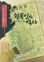 도서 이미지 - 한국인의 역사