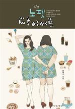 도서 이미지 - 노펫 다이어트