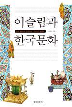 도서 이미지 - 이슬람과 한국 문화