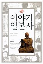 도서 이미지 - 이야기 일본사 (체험판)