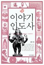 도서 이미지 - 이야기 인도사