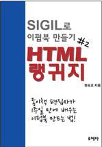 도서 이미지 - SIGIL로 이펍북 만들기 제2권 HTML 랭귀지