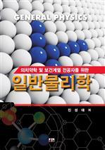 도서 이미지 - 의치약학 및 보건계열 전공자를 위한 일반물리학
